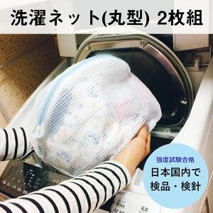 洗濯ネット丸型2枚組 洗濯ネット ランドリーネット 丸型 下着 キャミソール ストッキング くずよけ 時短 使いやすい 乾燥機 衣類 ファスナーカバー 白 ホワイト 便利 洗濯 ドラム式 シャツ