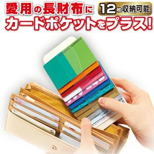 【送料無料】【ゆうパケット対応】 長財布に入れるカードケース インナーカードケース 送料無料 ウォレットイン 薄型 財布 大容量 12枚 収納 可能 薄い スリム カード入れ カード整理 ポイ