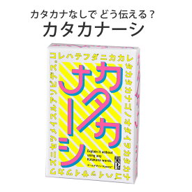 カタカナーシ ◆ カードゲーム パーティー 男の子 女の子 8才から プレゼント 幻冬舎