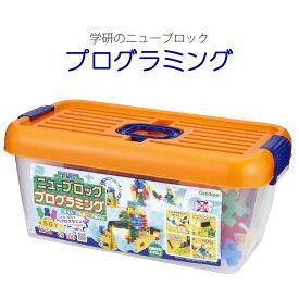 学研のニューブロック プログラミング ◆ 知育玩具 おもちゃ 4才から プレゼント