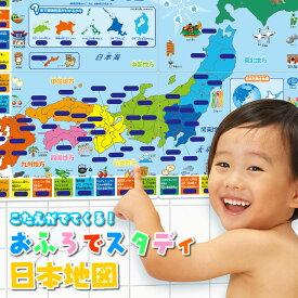 【クーポンで全品5%オフ】こたえがでてくる!おふろでスタディ日本地図