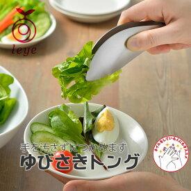 ゆびさきトング LS1505 ◆ 調理用トング 指先のようならくらく感覚 レイエ サラダ 手巻き寿司 とりわけ 取り分け トング トッピング