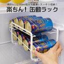 【クーポンで5%オフ】楽ちん!缶動ラック ◆ 冷蔵庫 庫内 缶 収納 すっきり 省スペース 取り出しやすい 缶ラック 収…