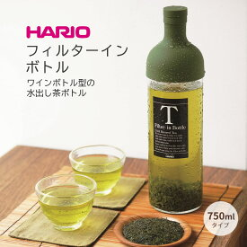 HARIO フィルターインボトル 750ml(FIB-75) ◆ ハリオ フィルターインボトル ワインボトル型 水出し用ボトル 水出し茶 フレーバーウォーター フルーツティ 日本製 オリーブグリーン レッド