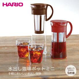 HARIO 水出し珈琲ポットミニ(MCPN-7) ◆ ハリオ 水出しコーヒー アイスコーヒー コーヒーメーカー 食洗機対応 日本製 ショコラブラウン レッド ショコラブラウン
