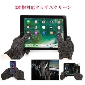 MARUMART手袋 スマホ対応 手袋 防寒 メンズ レディ-ス タッチスクリーン対応 防寒 フカフカ 冬用 通勤 通学 フリーサイズ