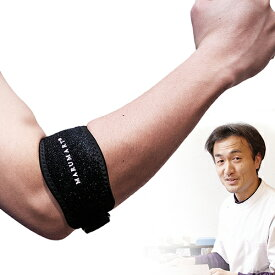 大須賀式 肘サポーター エルボーバンド テニス肘サポーター ゴルフ肘サポーター テニス肘 治療用サポーター 男女兼用