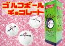 ユウカ ゴルフボールチョコレート ゴルフ ゴルフボール チョコ ギフト ボックス ユウカ バレンタイン お手頃