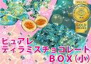 ピュアレ ティラミスチョコレートBOX(小)60g ピュアレ チョコレート ティラミス 元祖 アーモンド ボックスギフト バ…