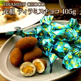 ピュアレティラミスチョコレート大袋 チョコレート ティラミス 業務用 アーモンド 大袋 個包装