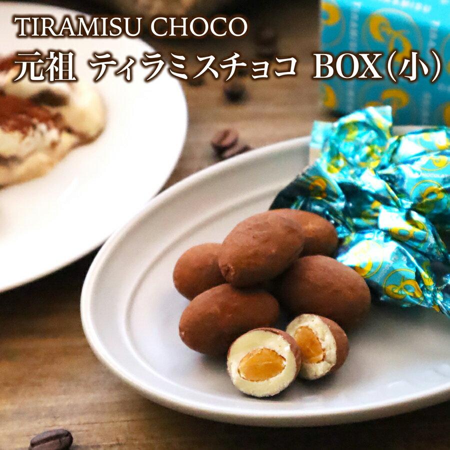 ピュアレティラミスチョコレートBOX(小)60g ピュアレ チョコレート ティラミス アーモンド ギフト バレンタイン ホワイトデー