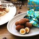 ピュアレティラミスチョコレートBOX小60g ピュアレ チョコレート ティラミス アーモンド ギフト バレンタイン ホワイ…