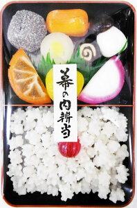 幕の内弁当 お弁当あめ 飴 ホワイトデー2021 手作り 金平糖 ギフト