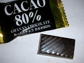 ピュアレガーナのチョコカカオ80% カカオ70%以上 ビター 高カカオ ハイカカオ ガーナ ピュアレ 大袋 業務用 個包装