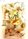こつぶ納豆 49g【おかき】【あられ】【国産もち米】【納豆】【個包装】【お試しサイズ】