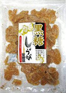 黒糖しょうがの甘納豆 しょうが 生姜 黒糖 黒糖生姜 甘納豆 生姜ココア しょうがココア