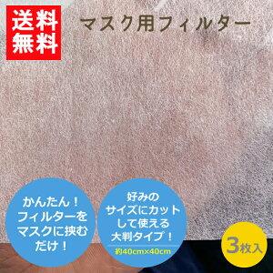 在庫あり【カット用】【マスク用不織布フィルター】日本製/国産/不織布/マスク用フィルター/マスクフィルターシート/3枚入/カットして使える/花粉症対策/風邪予防/大判タイプ/柔らかい/や