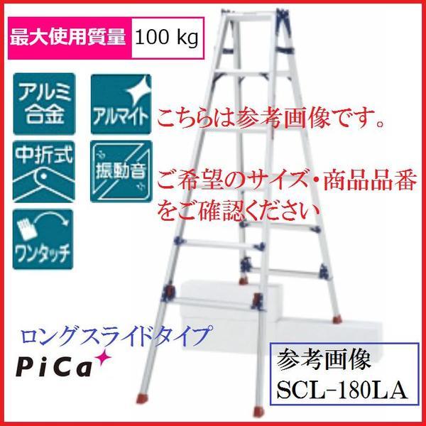 【一部送料無料】ピカコーポレーションSCL-180LA(ロングスライドタイプ)アルミ合金製四脚アジャスト式脚立かるノビ(伸縮脚付はしご兼用脚立)【代金引換は送料+代金引換手数料別途】