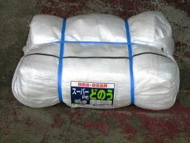 萩原工業(株)スーパー土のう 200枚入り480×620mm【土嚢袋・土のう袋】