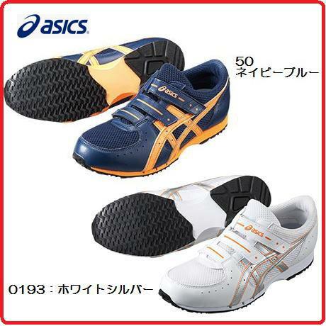 アシックス消防操用靴 FOA004 GEL119,R,III【消防操法用