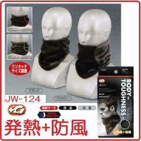 【条件付きネコポス可能】おたふく手袋おたふく手袋発熱防風ネックウォーマーJW-124【防寒対策】