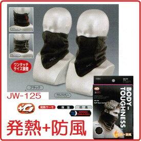 【条件付きネコポス可能】おたふく手袋発熱防風ハーフフェイスウォーマーJW-125【防寒対策・ネックウォーマー】