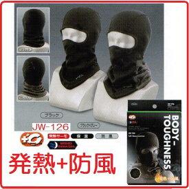 【条件付きネコポス可能】おたふく手袋発熱防風フルフェイスウォーマーJW-126【防寒対策】