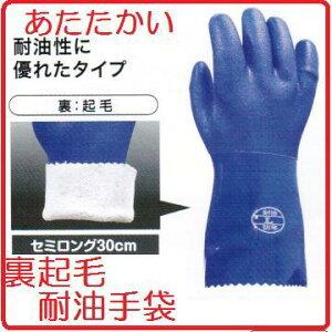 【1双のみネコポス対応可能】おたふく手袋【作業用手袋】耐油裏起毛手袋A-209【防寒対策・軍手・作業手袋】