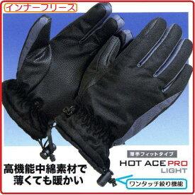 【条件付きネコポス対応可能】おたふく手袋ホットエースプロライト(ワンタッチタイプ)HA-325【防水防寒手袋・防寒対策】