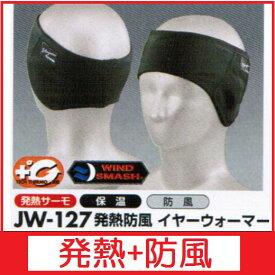 【条件付きネコポス可能】おたふく手袋発熱防風イヤーウォーマーJW-127【防寒対策・耳あて】