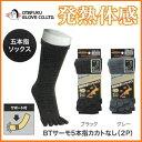 【条件付きネコポス可能】おたふく手袋おたふく手袋発熱ソックス BTサーモ5本指かかとなし(2P入)JW-159 ブラック【防寒対策・靴下・ソックス・くつした】