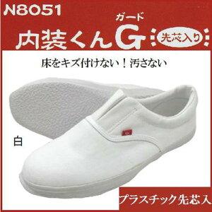 イエテン内装くんガードG N8051 白プラスチック先芯入 センターゴア【たびぐつ・たびくつ】【作業靴・自然たび】