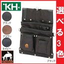 基陽 KH HUMHEM24127型バッグHM127-Kブラック/HM127-Nネイビー/HM127-BRブラウン【釘袋・腰袋・フムヘム】