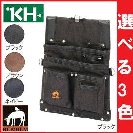 【2月下旬入荷予定】基陽 KH HUMHEM24127型バッグHM127-Kブラック/HM127-Nネイビー/HM127-BRブラウン【釘袋・腰袋・フムヘム】