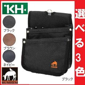 基陽 KH HUMHEMウエストバッグHM1199-Kブラック/HM1199-Nネイビー/HM1199-BRブラウン【釘袋・腰袋・フムヘム】