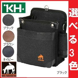 基陽 KH HUMHEM22113型バッグHM113-Kブラック/HM113-Nネイビー/HM113-BRブラウン【釘袋・腰袋・フムヘム】