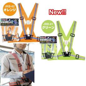 J-STAGE ジェイステージニュータイプ安全反射ベスト反射式・安全ベストサイズL(フリー)JRB-01:グリーンJRB-02:オレンジ