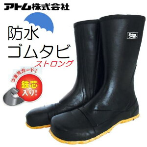 アトム防水ゴムタビストロング(指付)つま先ガード鉄芯入BP2531ファスナー付【安全靴・安全シューズ・作業靴・地下足袋】