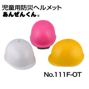トーヨーセーフティー児童防災用ヘルメットあんぜんくんNO.111F-OT(子供用・女性用)ABE(スチロールライナー入)OT型内装