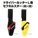 タジマツールドライバーカッターL用セフホルスターDC-LSFB:黒/DC-LSFY黄