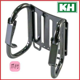 基陽 KHスチールツイン式爪付ガンメタ 188S-G【ツールホルダー・ツールフック】