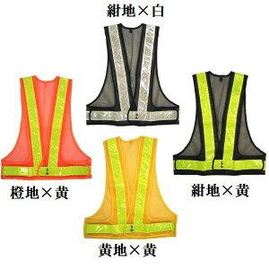 ジェイステージ 安全ベスト反射式・ベスト式サイズL(フリー) 4種黄地×黄・JSV-1紺地×黄・JSV-2紺地×白・JSV-3橙地×黄色・JSV-4