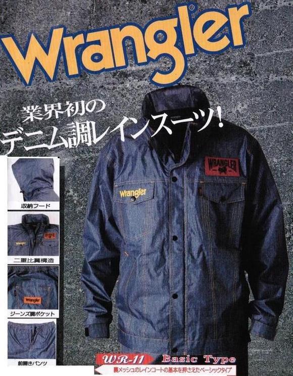 Wrangler ラングラーデニム調レインスーツBasic Type(ベイシックタイプ) WR-11 おたふく手袋【雨具・カッパ・合羽・レインスーツ・レインコート】