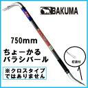 BAKUMA(バクマ)ちょーかるバラシバール 750mm