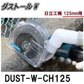 ツボ万ダストールWカッター用 日立工機 125mm用 DUST-W-CH125【カッター用集塵装置】