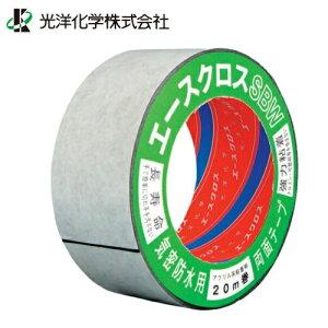 光洋化学気密防水テープ エースクロスSBW 黒 両面テープ幅50mm×長さ20M