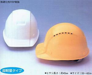 トーヨーセーフティーヘルメット No.260-OT AOT型内装