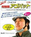 トーヨーセーフティー光触媒 アゴパット(2個入)ヘルメットアゴヒモ用汗取りタオル【防暑対策・ヘルメット用品あご…
