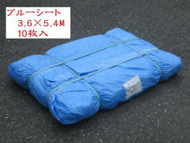 デラックス ブルーシート 3.6×5.4m≪【10枚入】≫【3.6m×5.4m】