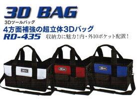 リングスター3D BAG 3DツールバックRD-435【工具バック】